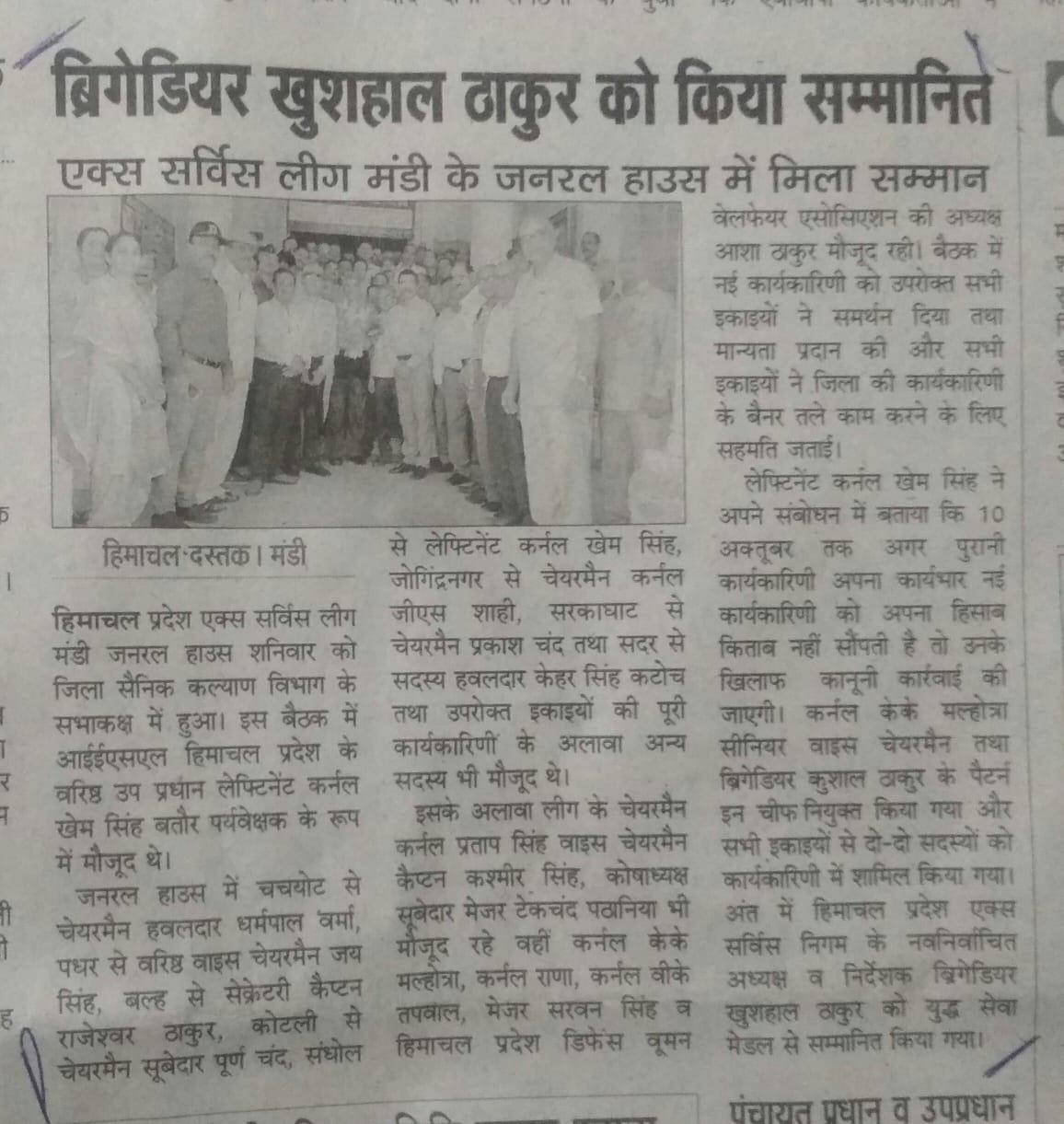 Brig. (Retd.) Khushal Thakur, YSM Honoured