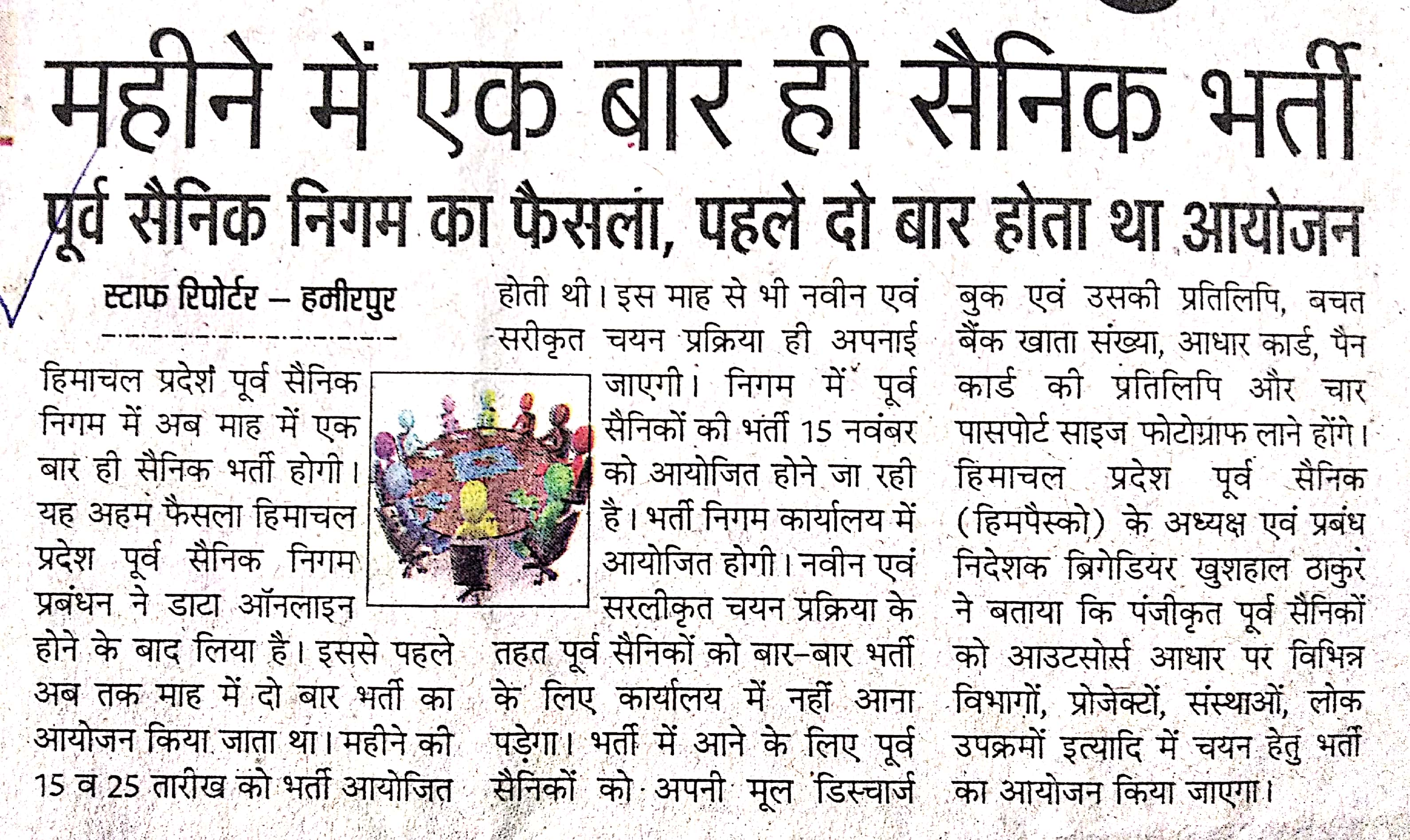 News Clipping - Divya Himachal